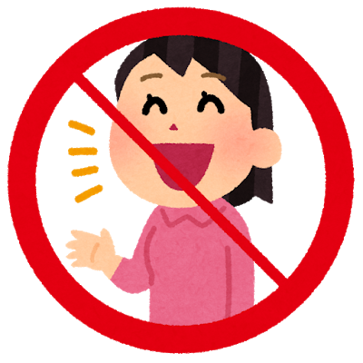 禁止の画像