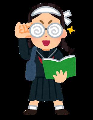 勉強家の画像