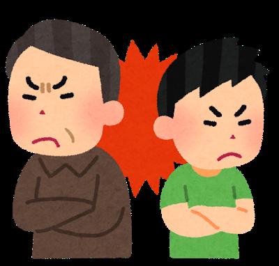 親子の対立の画像