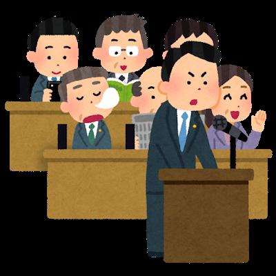 議会の画像