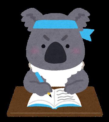 勉強している動物の画像