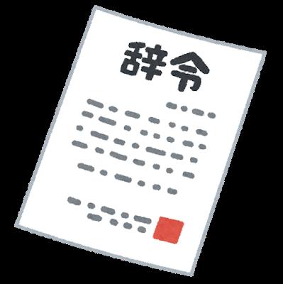 辞令の画像